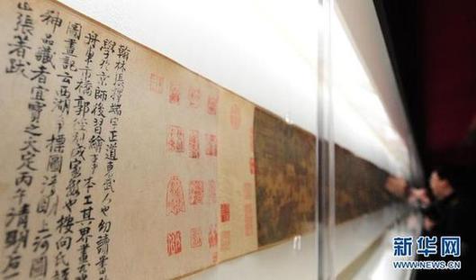 清明上河図 ( 歴史 ) - 古代文化研究所:第2室 - …